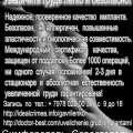 Вернуть красоту груди легко и безопасно! Крым, Симферополь, Севастополь