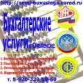 Бухгалтерское обслуживание организаций в смоленске.
